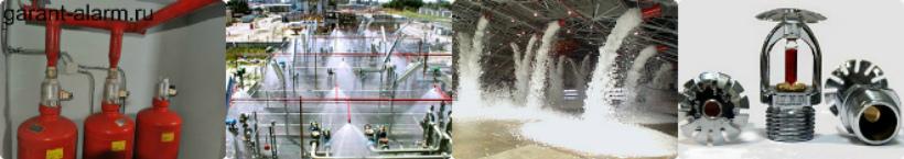 Внедрение системы пожаротушенияВнедрение системы пожаротушения