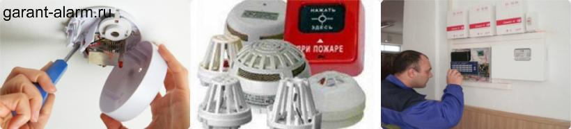 Монтаж проводной пожарной сигнализации
