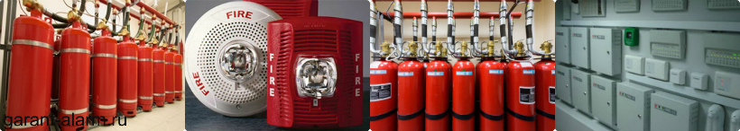 установки пожаротушения