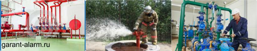 Назначение и классификация противопожарного водопровода