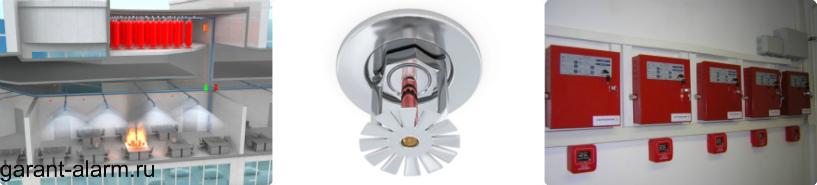 Автоматические системы водяного пожаротушения