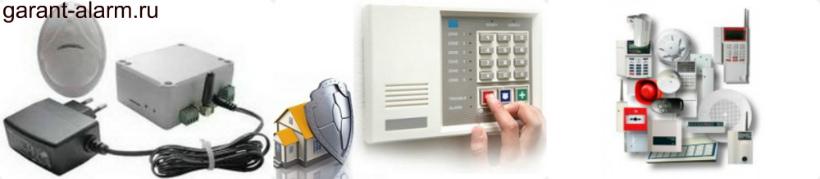 Охранно пожарная сигнализация: структура комплексного устройства