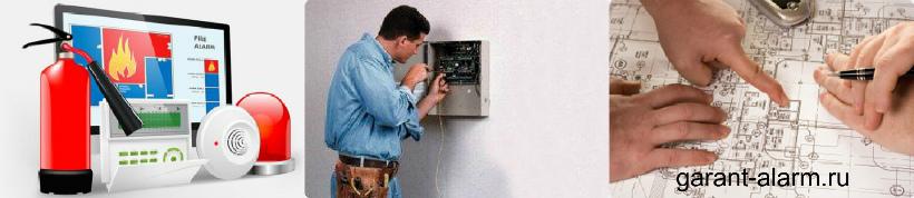 Проектирование, установка и сервис охранной сигнализации
