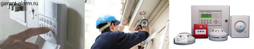 :  техническое обслуживание охранной сигнализации